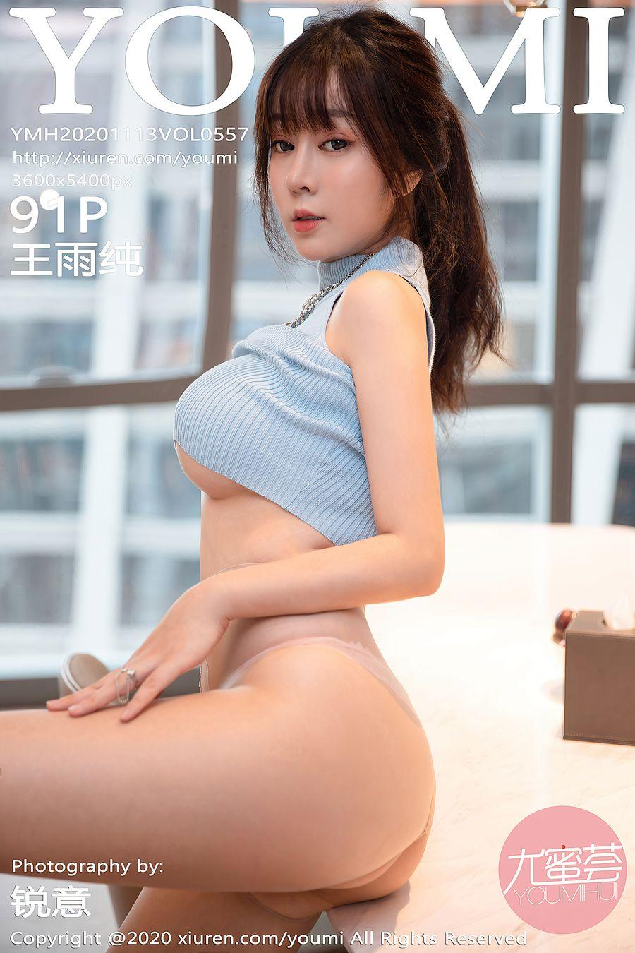 [YOUMI尤蜜荟] VOL.557 王雨纯 [91+1P/822M]
