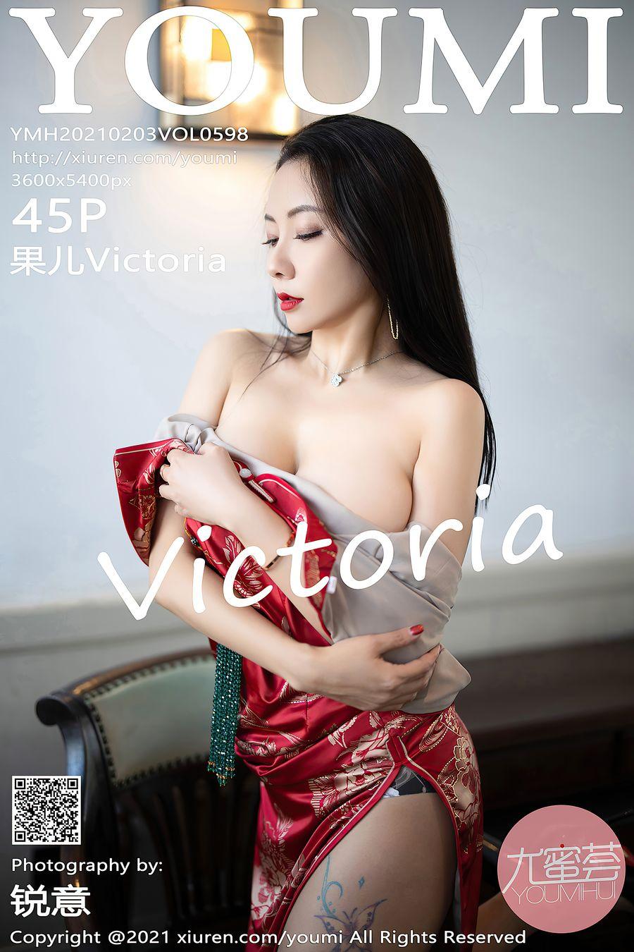 [YOUMI尤蜜荟] VOL.598 果儿Victoria [45+1P/414M]