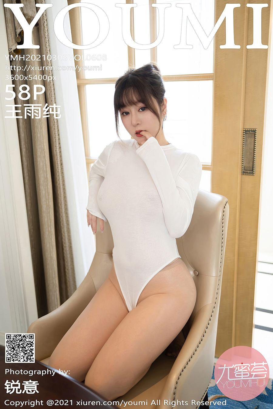 [YOUMI尤蜜荟] VOL.608 王雨纯 [58+1P/513M]